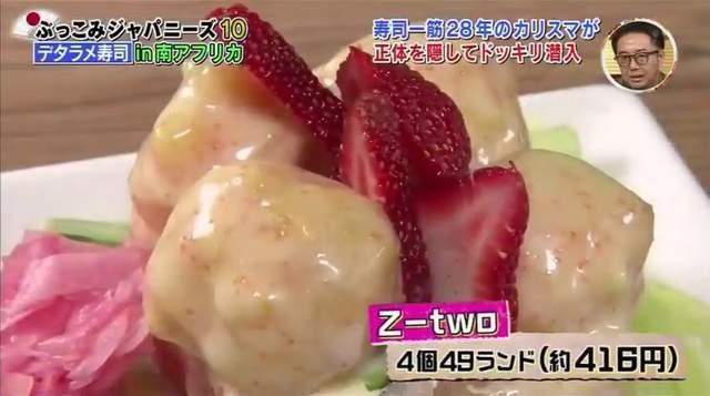 日本のテレビが寿司職人を海外に派遣して「間違ってる」と教えた結果