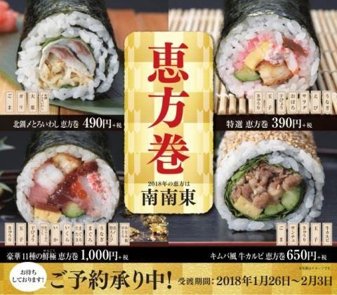 かっぱ寿司 1000円の高級恵方巻