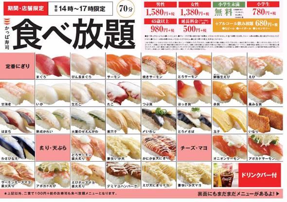不可能とされた「全店食べ放題」実現 かっぱ寿司の挑戦