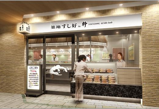 JR川崎駅アトレ川崎増床部北側改札内に新業態「築地すし好‐粋-」がオープン!
