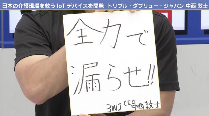 「全力で漏らせ!!」シャープよりも先に鴻海の出資を受けた日本のベンチャー企業