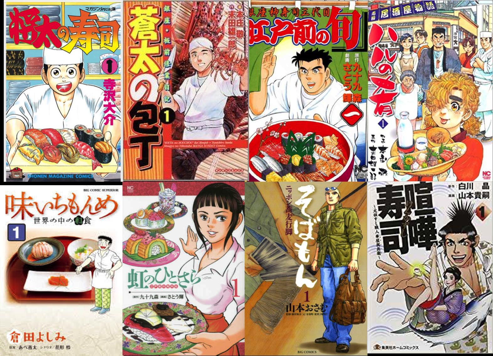 和食料理人にオススメの漫画8選。 漫画で学ぶ和食の世界!