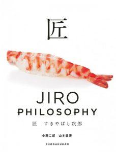 ビジネスにも通じる「すきやばし次郎」職人哲学の秘密 『匠 すきやばし次郎 JIRO PHILOSOPHY』