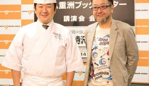 世界を股にかける寿司職人と『将太の寿司』作者・寺沢大介氏による本音トーク!
