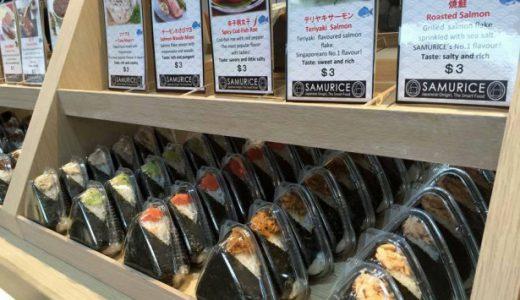SUSHIに続き世界へ広がる日本の「おむすび」