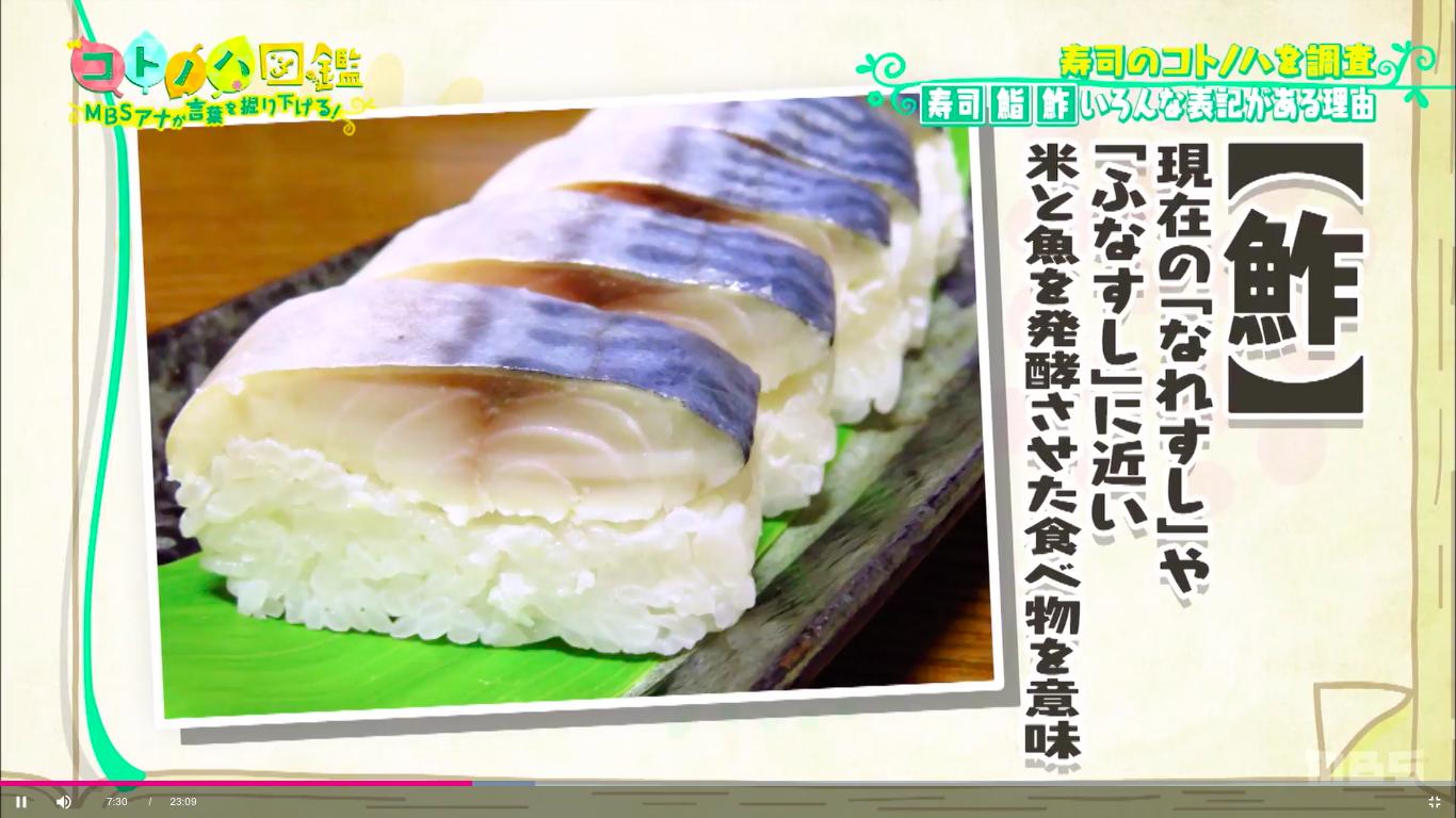 「あがり」は誤り?実は意味が全部違う!「寿司」「鮨」「鮓」