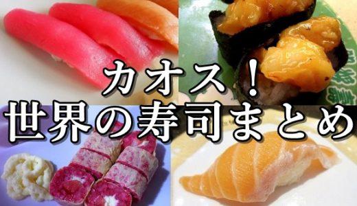 【世界ヤバイ】今まで食べてきた「海外の寿司」をまとめてみたらカオスが生まれた / 中国、ケニア、キューバなど
