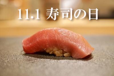 11月1日はなぜ「寿司の日」?理由と由来は歌舞伎と平家!