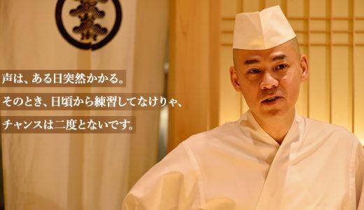 【六本木 / 鮨 さいとう】迷って、ぶれて、たどり着いた究極のオリジナリティ(後編)