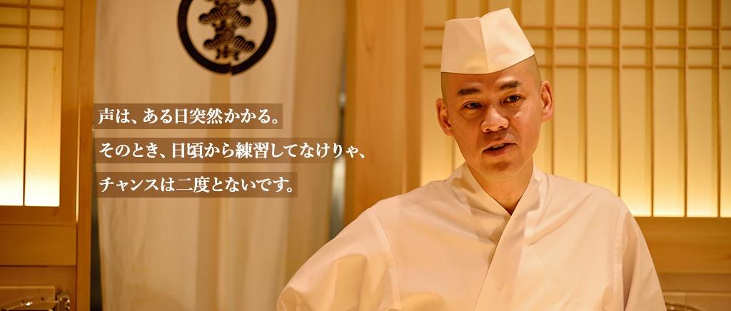 【六本木/鮨 さいとう】迷って、ぶれて、たどり着いた究極のオリジナリティ(前編)