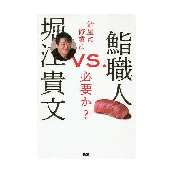 『堀江貴文VS.鮨職人 鮨屋に修業は必要か?』