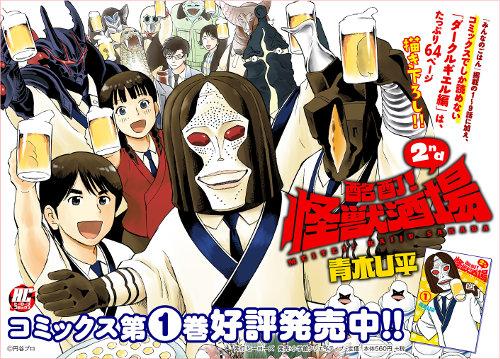 寿司をもたらす、怪獣職人コンテスト!【青木U平の「酩酊! 怪獣酒場2nd」第40回】