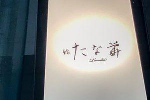 """""""地元前""""がうまい!札幌「 鮨たな華」/ 道産の最上級ネタは逃さない!妥協知らずの札幌の鮨職人"""