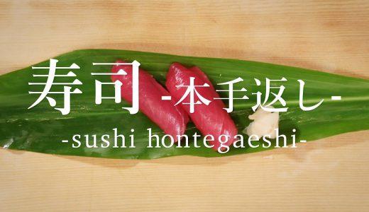 鮨の握り方が学べる人気動画5選(初心者〜中級者向け)Let's learn how to make sushi at home from videos!【SUSHI TIMES ORIGINALS】