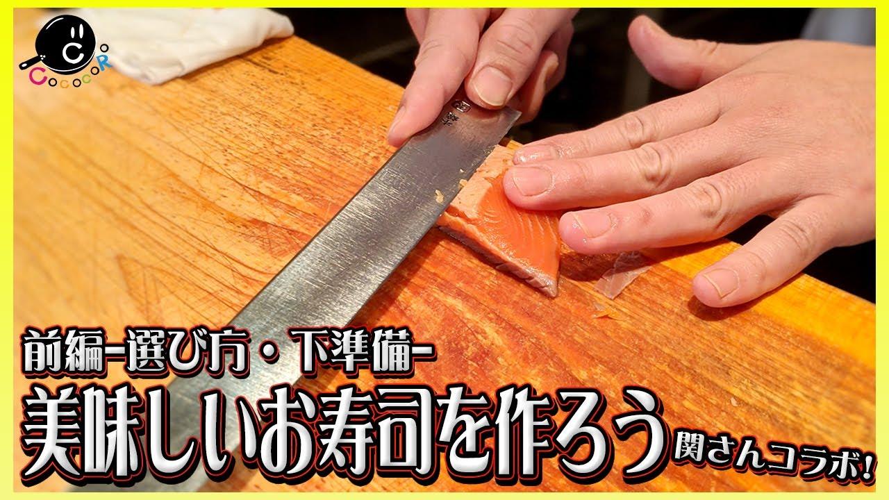 【裏ワザ】スーパーの刺身で美味しいお寿司ができる!美味しいお寿司を作るためのコツ!和食の職人/プロが教えます!!前編 -選び方・準備・下ごしらえ- SushiTimesOriginals