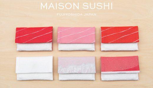 お寿司好きなあの人へのプレゼントにも!寿司ファブリックブランド「メゾン寿司」が 11月1日 寿司の日に新作アイテムをオンラインストアにて発売!