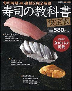 寿司の教科書 決定版