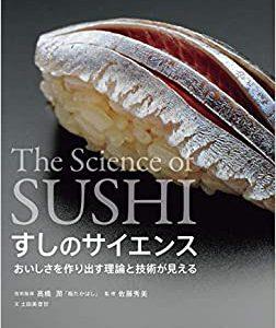 鮨の教科書 -読むだけで鮨が美味くなる1冊 -SUSHI TIMES ORIGINALS-