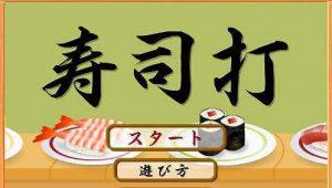 タイピングゲーム寿司打(すしだ)の魅力とは -SUSHI TIMES ORIGINALS-
