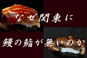 なぜ関東には鰻の握りがないの?意外と知らない鰻の東西の歴史 -SUSHI TIMES ORIGINA…