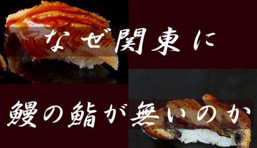 なぜ関東には鰻の握りがないの?意外と知らない鰻の東西の歴史 -SUSHI TIMES ORIGINALS-