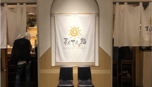 ランチ時間のまんてん鮨が並ばずに入れるようになっていた -SUSHI TIMES ORIGINALS-