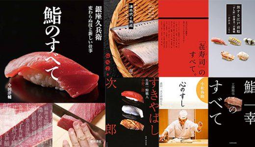 鮨の真髄を学べる書籍5選 -SUSHI TIMES ORIGINALS-