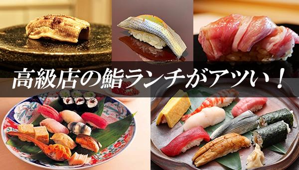 高級店の鮨ランチがアツい!-SUSHI TIMES ORIGINALS-